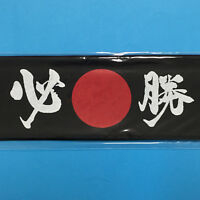 Japanese Victory Headband MUST WIN HISSHO Black made in Japan from Kyoto