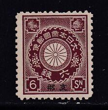 J419 Japan 1906 MH OG Offices in China Sc#11
