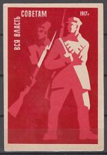 RUSSIA 1963 Matchbox Label - Cat.106K glazy - Leningrad  (III)