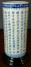 "CHINESE CYLINDRICAL ""POEM,  HAT Rest or a CALLIGRAPHY"" Vase, Nice!"