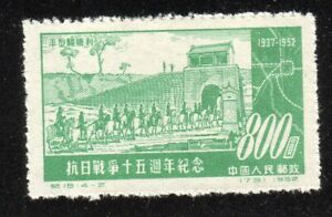 1952 PRC SC# 156 Cavalry Passing Though Great Wall - IWG Lot # 007