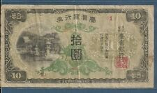Taiwan Japanese 10 Yen (last issue), 1944 / 1945, P 1931a (Only block), VF-