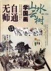 Manuel Peinture Chinoise-Chinese painting book-paysage-pittura cinese-wszt 112p