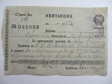 Odessa Russia Ukraine Bank Document Receipt 1924 Одесса Квитанция