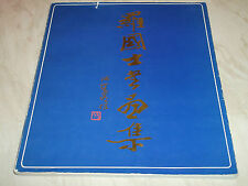 Book. Luo Guoshi. An Album of Paintings and Calligraphic Works Chinese Art 1988