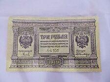 3 Roubles 1919 RUSSIA CIVIL WAR ERA BANKNOTE SIBERIA ADMINISTRATION