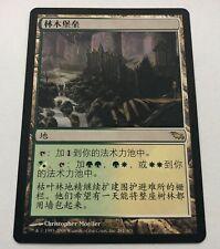 Magic the Gathering MTG Wooded Bastion Shadowmoor Korean Rare Nr Mint