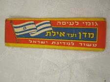 """VINTAGE 1958 CHEWING GUM WRAPPER PAM PAM """"10 YEARS TO ISRAEL"""" ANNIVERSARY"""