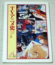 Tv Anime History Book Sf Animation Captain Harlock Yamato Gatchaman Art Guide