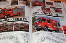 Japanese Fire Truck (Fire Engine) 2003-2012 photo book from Japan #0888