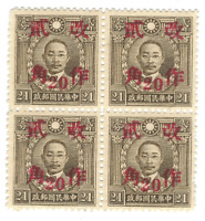 1943 KIANGSI CHINA STAMP BLOCK MINT MNH, MARTYRS RED SURCHARGE 20c ON 21