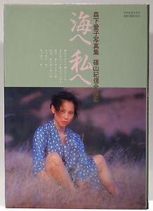 Kishin Shinoyama 1981 photobook Aiko Morishita Japanese model/actress