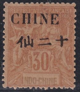 CHINA INDOCHINA FRANCE COLONIES Indochinese Post China STAMP 30C UNUSED