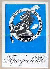 1984 ZIRKUS AEROS tour CIRCUS Program DDR Soviet Russian USSR programme