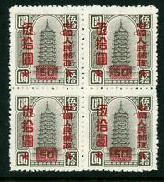 China 1951 PRC Money Order Pagoda Overprint $50/$50 Scott # 115 Block MNH Sc115
