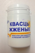 квасцы жженые alum from sweat powder traditions russia ussr antiseptic