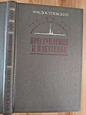 1983 Dostoevsky Crime and Punishment  Преступление и наказание In Russian