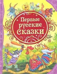 Russische Bücher Первые русские сказки