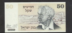 50 SHEQUALIM UNC BANKNOTE FROM ISRAEL 1978  PICK-46