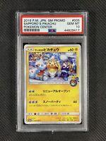Pokemon: 2016 Japanese Promo Sapporo's Pikachu Pokemon Center 005/SM-P PSA 10