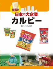 Calbee Japanese Snack Company Japanese Guide Book