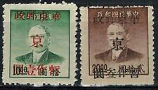 PRC China Stamps: 1949 Lib. Areas East China SC 5L43, 4Mint NH