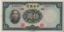 1936 Central Bank Of China 10 Yuan Note | Pennies2Pounds