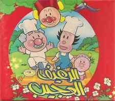 Al Ragheef Al 3ajeeb : Niños Correcta Árabe Story Película Dibujos Vcd DVD