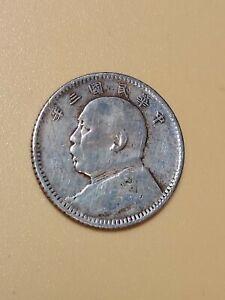 """1914 Yuan Shikai 1 Jiao """"Fat Man Dime"""""""