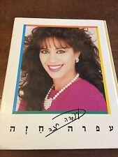 OFRA HAZA SONG BOOK RARE ISRAEL HEBREW 1st HC 1986 Signed By Ofra Haza