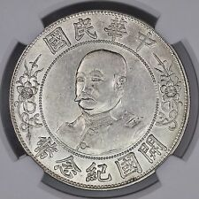 1912 Li Yuan Hung China Silver Dollar NGC AU 58 RARE! WOW!