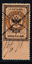 Russia classic stamp Imperial Eagle Coat of Arms 10 Kop 1903