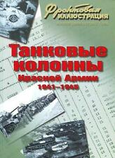 FRI-200910 Soviet WW2 Tank Columns Names. 1941-1945 book