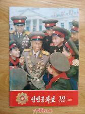 RARE NKorea Magazine-Korean People's Army- 1987-10-Korean