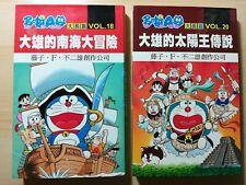 Lot of 2 Doraemon Long Stories Manga Chinese Traditional Vol. 18 & Vol. 20
