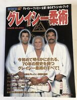 Vintage Gracie Jiu-jitsu Book From Japan BJJ MMA