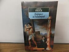 Hermann HESSE Narcissus and Goldmund Russian Book Softcover RARE 2006