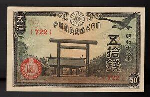 Japan 1943 50 sen Pic# 59 Yasukuni Shrine Banknote RARE WWII