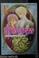 JAPAN Hakushaku to Yousei Anime Art book Asako Takaboshi