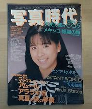 SHASHIN JIDAI 10/1987 NOBUYOSHI ARAKI, KOHEI YOSHIYUKI