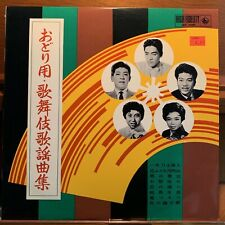 "Rare JAPANESE 10"" KING LKF 1095 Odori-Yo Kabuki Kayokyoku-Shu Japan 1961?"