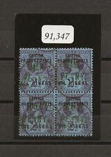 NIGERIA/OIL RIVERS 1893 SG 11 USED Block Cat £1000 . CERT