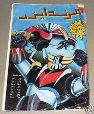 Grendizer UFO غرندايزر Arabic Comics Lebanese Original Color Magazine #13