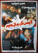 افيش لبناني فيلم ايس كريم في جحيم، عمرو دياب Arabic Egyptian Movie Poster 90s