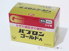 Pabron Gold A best selling medicine for cold in JP 44 packs PABURON Taisyo