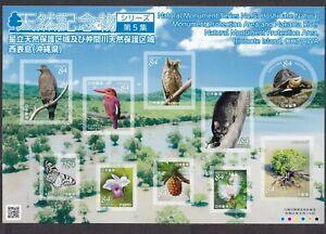 (ja1416) Japan 2020 natural monument No.5 MNH bird owl wildcat turtle butterfly