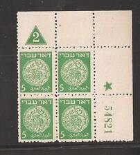Israel 1948 Doar Ivri First Coins 5m Plate Block Bale Group 53