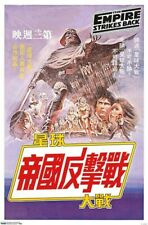 EMPIRE STRIKES BACK - ASIA MOVIE POSTER POSTER - 22x34 - STAR WARS 18473