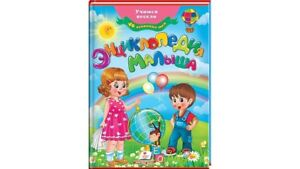 Children's Russian Books for Kids Энциклопедия Малыша А4 формат
