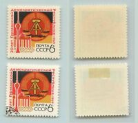Russia USSR, 1969 SC 3650 MNH and used. f5498